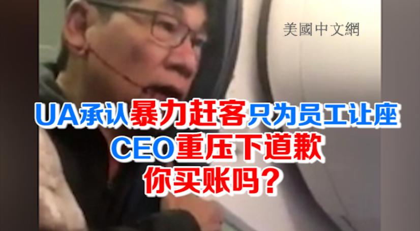 美联航承认暴力赶客只为员工让座 CEO重压下道歉 你买账吗?