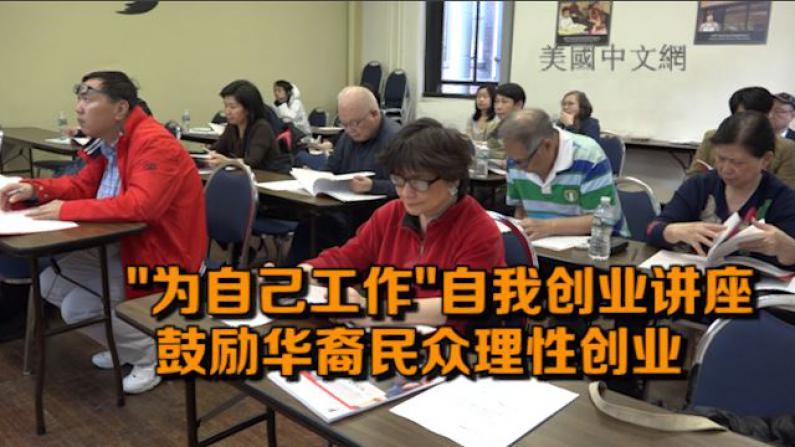 """""""为自己工作""""自我创业讲座 鼓励华裔民众理性创业"""