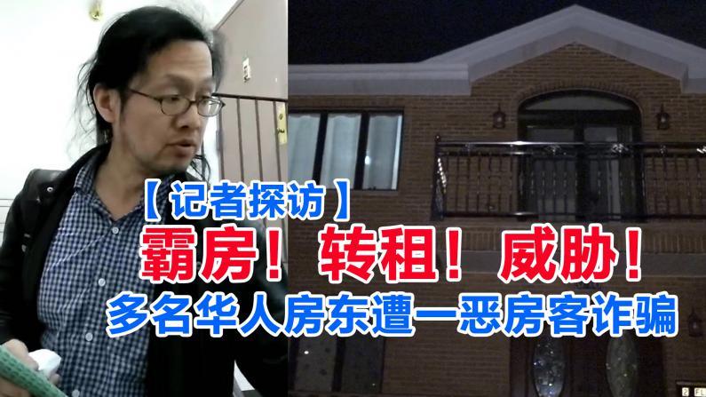 【记者探访】霸房!转租!威胁! 多名华人房东遭一恶房客诈骗