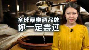 贵州茅台成全球市值最高品牌  背后折射中国经济转型之路