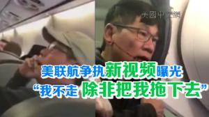 """美联航争执新视频曝光 """"我不走 除非把我拖下去"""""""