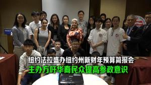 纽约法拉盛办纽约州新财年预算简报会  主办方吁华裔民众提高参政意识