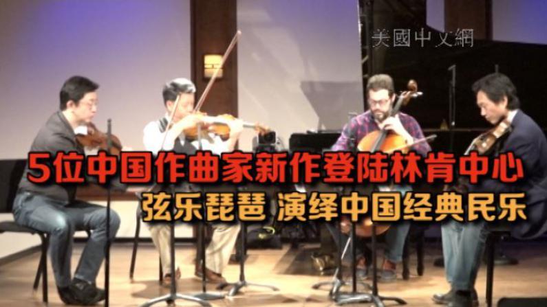 5位中国作曲家作品明登纽约林肯中心  弦乐琵琶倾力合作 演绎中国经典民乐
