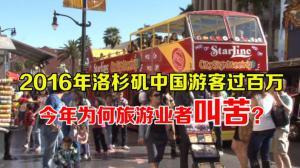 2016年洛杉矶中国游客过百万 今年为何旅游业者叫苦?