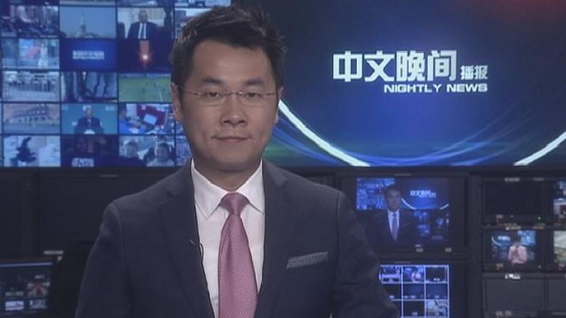 2017年04月12日中文晚间播报