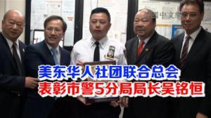 美东华人社团联合总会表彰市警5分局局长吴铭恒