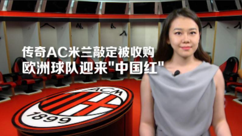 AC米兰收购最终敲定 交易背后中国富豪现身