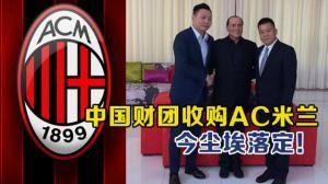 中国财团收购AC米兰 今尘埃落定!