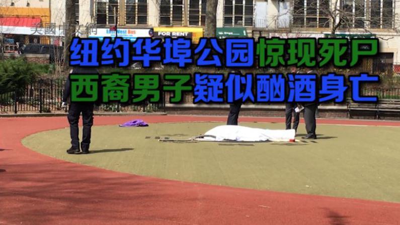 纽约曼哈顿华埠公园大白天惊现死尸  西语裔男子疑似酗酒身亡