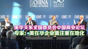 美中关系全国委员会中国商业论坛  专家:美在华企业需注重在地化