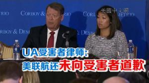 UA受害者律师: 美联航还未向受害者道歉