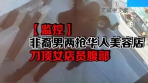 【监控】非裔男子一个月内连抢同一华人美容店两次