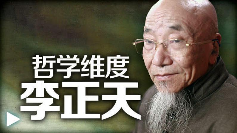 李正天 后现代艺术与中国哲学