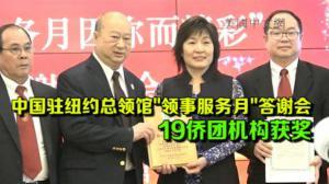 """中国驻纽约总领馆""""领事服务月""""答谢会  19侨团机构获奖"""