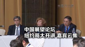 对话全球新格局 纽约哥大中国展望论坛开幕