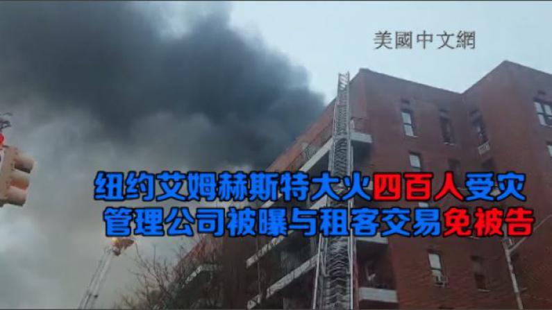 纽约艾姆赫斯特大火四百人受灾 管理公司被曝与租客交易免被告