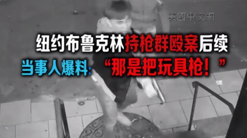 纽约布鲁克林持枪群殴案后续   当事人: 被通缉华男所持并非真枪