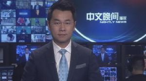 2017年04月14日中文晚间播报