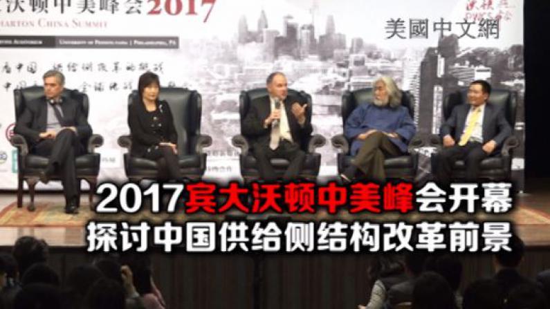 2017宾大沃顿中美峰会费城举办 探讨中国供给侧结构改革挑战与前景