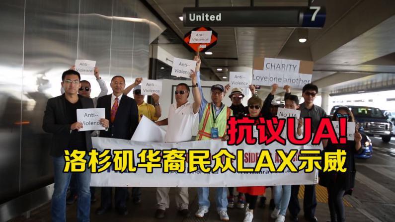 洛杉矶华裔民众LAX示威 抗议美联航暴力逐客行为