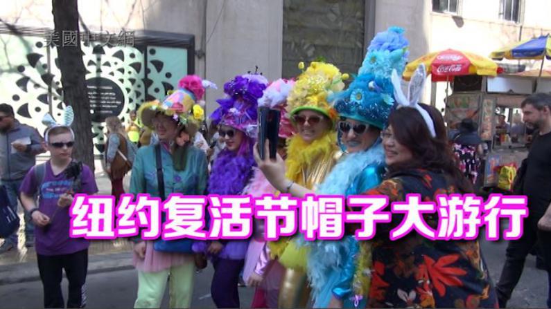 纽约复活节帽子大游行第五大道举行  帽子五花八门比拼创意