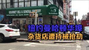 纽约曼哈顿华埠杂货店遭持械抢劫