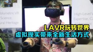 洛杉矶VRLA虚拟现实展览带来全新生活方式 精彩不断