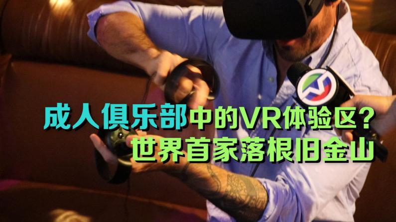 成人俱乐部中的VR体验区?世界首家落根旧金山