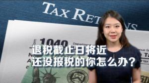 4月18日报税截止日 今年每人平均将返2851元