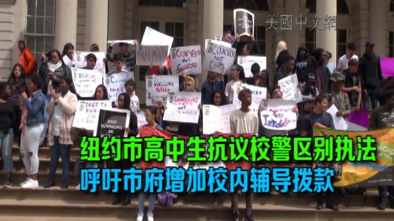 纽约市高中生抗议校警区别执法  呼吁市府增加校内辅导拨款