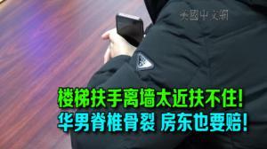 失足摔落楼梯华男餐馆工脊椎骨裂 扶手设计不合格可获意外伤害赔偿