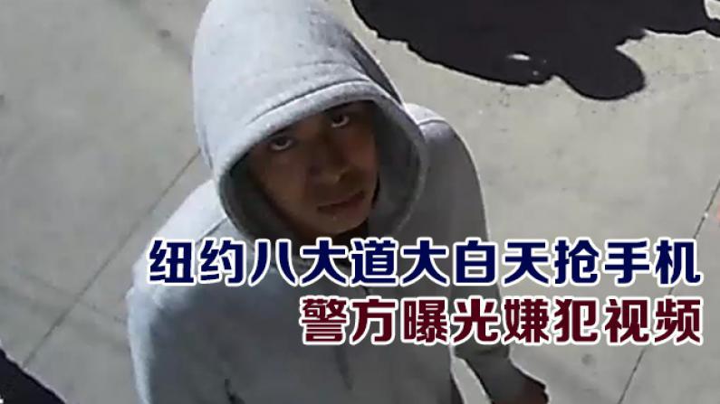 纽约八大道大白天抢手机 警方曝光嫌犯视频