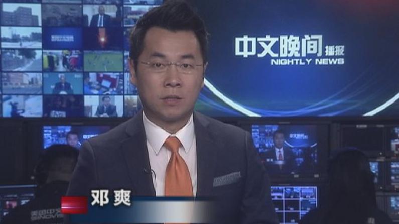 2017年04月15日中文晚间播报