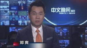 2017年04月16日中文晚间播报