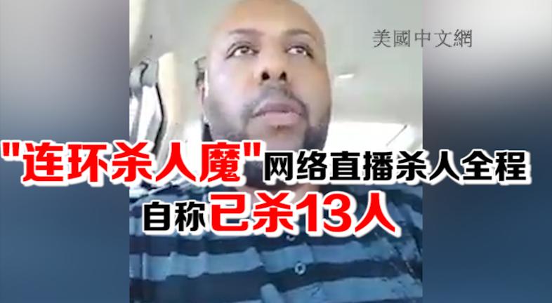 """""""连环杀人魔""""网络直播杀人全程 自称已杀13人"""