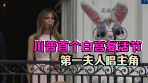 川普夫妇首个白宫复活节如何度过?