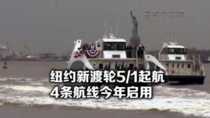 纽约新渡轮5/1提前启航 今年四条航线投入运营