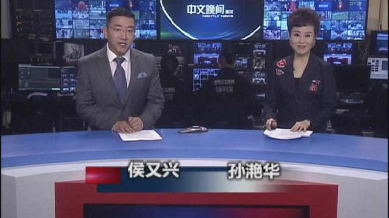 2017年04月17日中文晚间播报