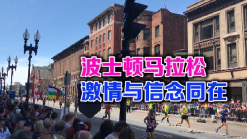 第121届波士顿马拉松比赛落幕 肯尼亚选手夺冠