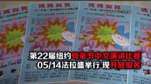 第22届纽约母亲节中文演讲比赛 05/14法拉盛举行 现开放报名