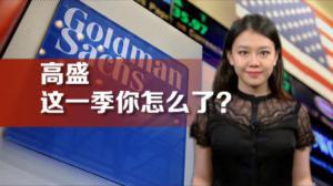 华尔街各投行迎来财报周 银行股暗涛汹涌