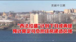 """六年流失11%稳租房  纽约法拉盛面临""""贵族化""""风险"""