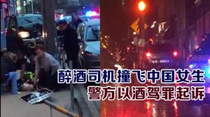 醉酒司机撞飞中国女生 警方以酒驾罪起诉