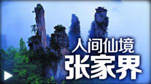 张家界:全球唯一的仙境奇观