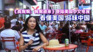 《高娓娓:娓娓道来》登陆美国中文电视  看懂美国 品味中国
