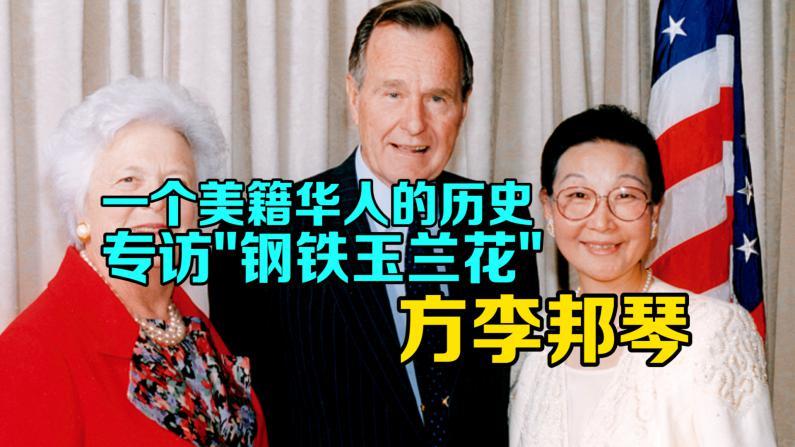 """一个美籍华人的历史 专访""""钢铁玉兰花""""方李邦琴"""