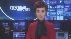 2017年04月18日中文晚间播报