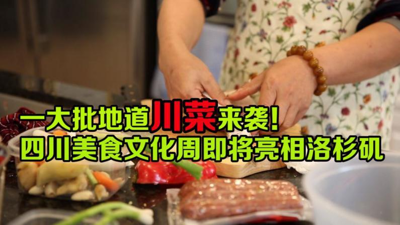 四川美食文化周即将举行 用美食传播川渝文化