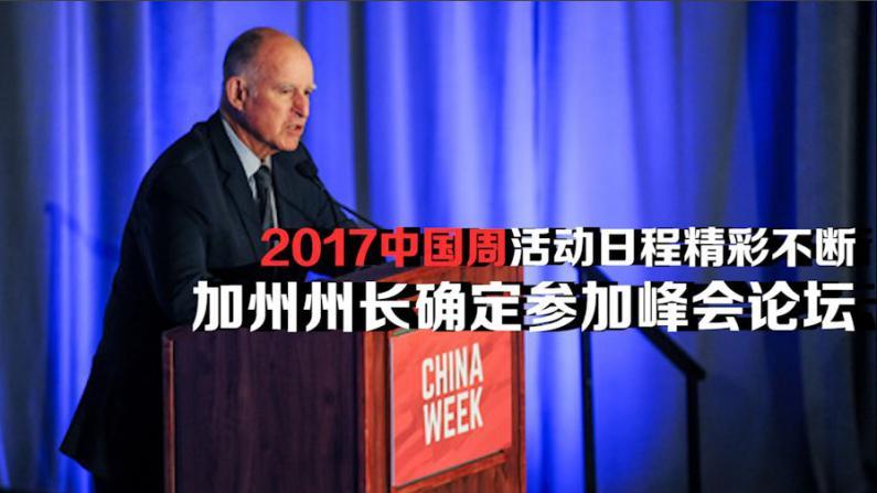 第二届中国周召开官方新闻发布会 活动将于5月1日开幕