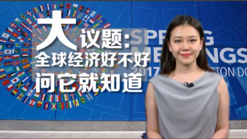 全球货币基金组织春季会议公布全球经济增长报告